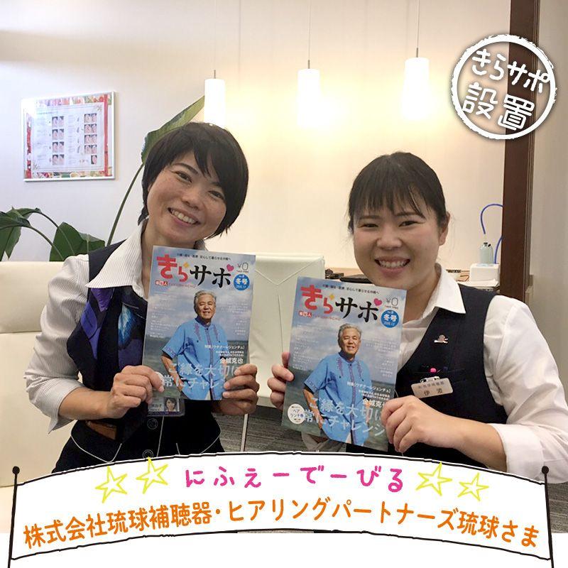 株式会社琉球補聴器・ヒアリングパートナーズ琉球の末吉店長と伊波さん☆彡