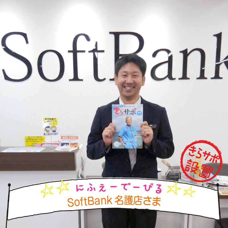 SoftBank 名護店さま