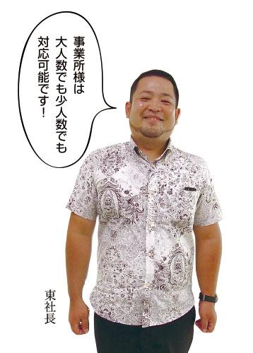 株式会社東屋さん写真2